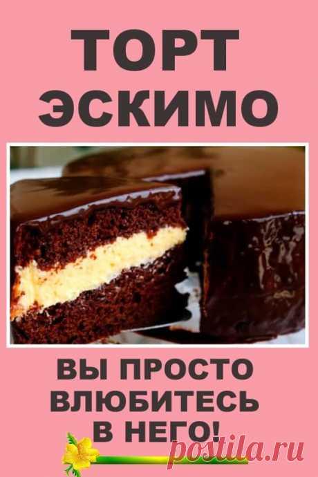 Торт Эскимо. Вы просто влюбитесь в него