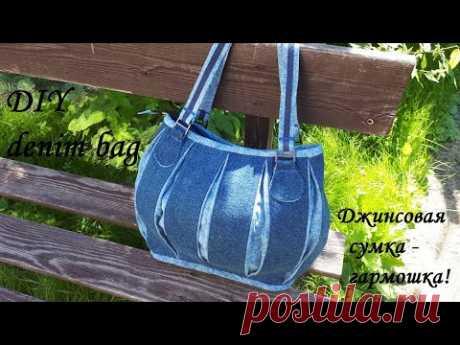 Джинсовая сумка - гармошка, которая увеличивается в полтора раза в объеме! DIY denim bag!