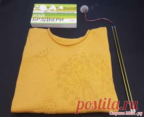 Вязаный свитер с одуванчиками, теневые узоры, Вязание для женщин