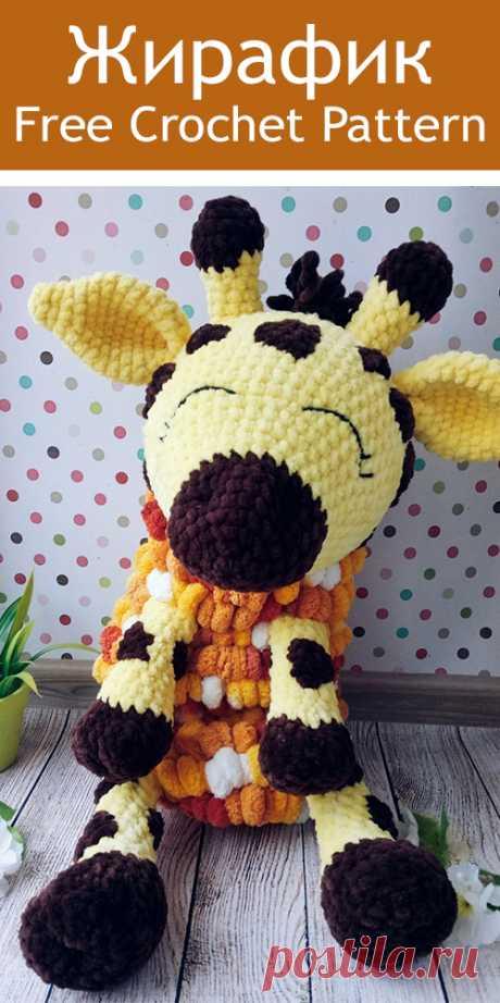 PDF Пижамница Жирафик крючком. FREE crochet pattern; Аmigurumi doll patterns. Амигуруми схемы и описания на русском. Вязаные игрушки и поделки своими руками  #amimore - Жираф, жирафик, giraffe, jirafa, girafa, girafe, giraffa, żyrafa, гираффе, žirafa. Amigurumi doll pattern free; amigurumi patterns; amigurumi crochet; amigurumi crochet patterns; amigurumi patterns free; amigurumi today.