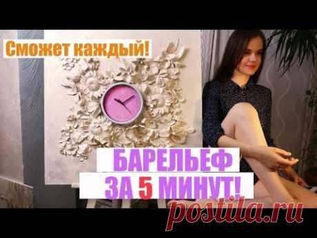 БАРЕЛЬЕФ ЗА 5 МИНУТ! ЛЕГКО! КРУТАЯ ИДЕЯ ДЛЯ ИНТЕРЬЕРА! Fix Priсe часы в новом виде!