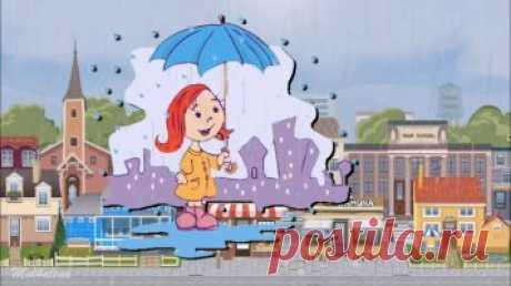Детская песня - Дождик льет по крышам