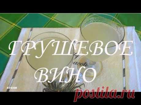 ГРУШЁВОЕ  ВИНО  /  ДОМАШНЕЕ  ВИНО  /  Рецепт  /  Приготовление
