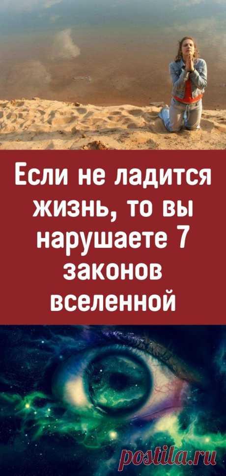Если не ладится жизнь, то вы нарушаете 7 законов вселенной