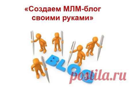«Создаем МЛМ-блог своими руками»