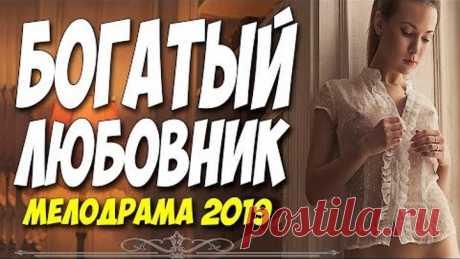Фильм 2019 скрывал от мужа!! ** БОГАТЫЙ ЛЮБОВНИК ** Русские мелодрамы 2019 новинки HD