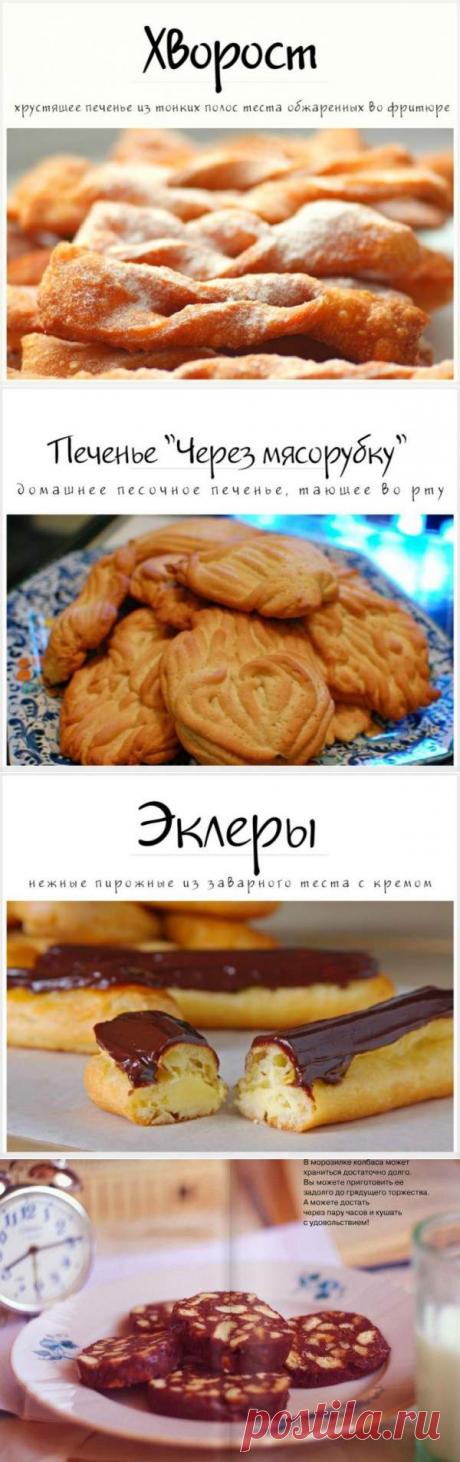 5 рецептов сладостей из нашего детства - Простые рецепты Овкусе.ру