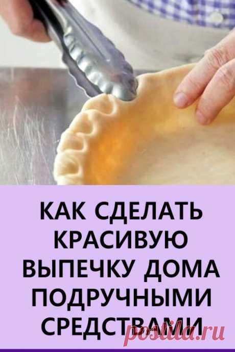 Крутые хитрости: сделайте красивую выпечку, используя подручные средства. Выпечка должна быть не только вкусной, но и красивой. #кулинария #еда #кухонныехитрости #выпечка #красиваявыпечка