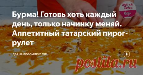Бурма. Аппетитный татарский пирог-рулет.
