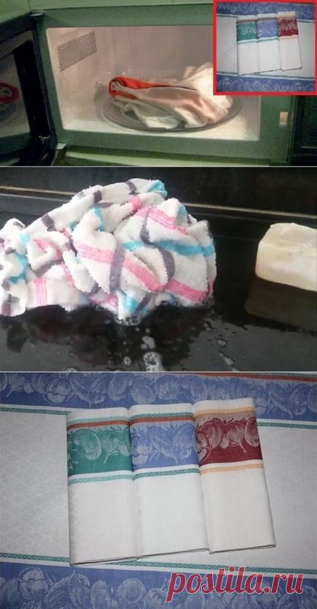 Одноклассники     Как отстирать кухонные полотенца с помощью микроволновки. Стали словно вчера купленные!