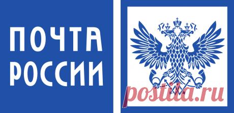 Картинки про почту России (40 фото) ⭐ Забавник