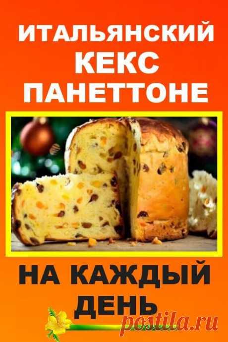 Итальянский кекс Панеттоне на каждый день (быстрый рецепт). Готовлю постоянно!   Бабушкины секретики