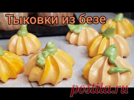 Тыковки из безе Осенний декор для торта капкейков и пирога - YouTube