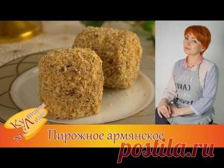 El pastel armenio