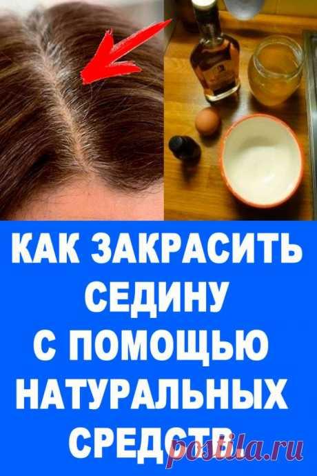 Как закрасить седину с помощью натуральных средств. — Женские Советы