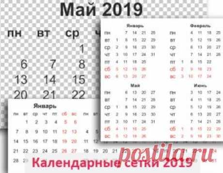 Календарные сетки на 2019 год 00 ...