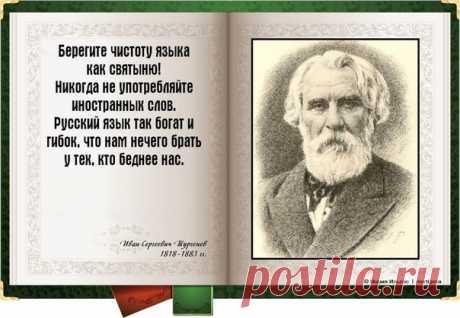 ВЕЛИКОЕ РУССКОЕ СЛОВО (Тайны Русского Языка).