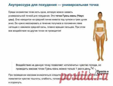 Акупрессура для похудения — волшебные точки для снижения веса         источник