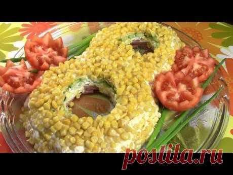 Слоеный салат с ветчиной и сыром.САЛАТ К 8 МАРТА !
