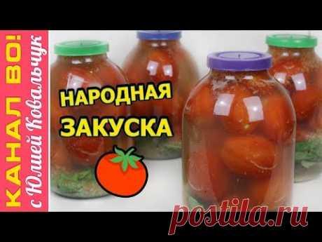 Квашеные Помидоры в Чесночно-Перцовом Маринаде | Sour Tomatoes in Garlic Pepper Marinade