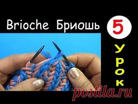 Бриошь 2 Урок Убавление 2 петель в наклоном вправо Two stitch right slant decrease Brioche round