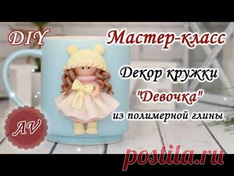 Master class: A mug decor polymeric clay \/ the Girl from polymeric clay \/ polymer clay tutorial