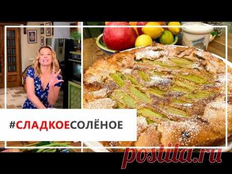 Рецепт летнего тарта с ревенем и ореховым кремом от Юлии Высоцкой | #сладкоесолёное №84 (18+)