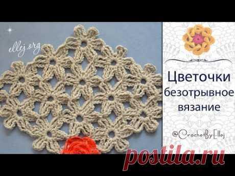 ♦ Безотрывное вязание крючком цветочных мотивов • ellej