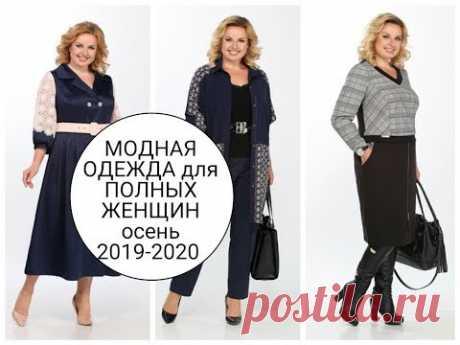 Платья для ПОЛНЫХ ЖЕНЩИН осень 2019-2020. Стильные комплекты больших размеров. PLUS SIZE