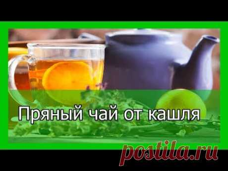 Spicy tea for cough
