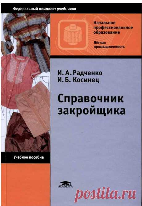 Radchenko and and, kosinets and reference book of the cutter