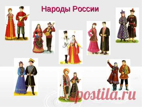 Картинки с национальными костюмами народов России (43 фото) ⭐ Забавник
