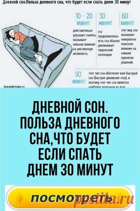Дневной сон.Польза дневного сна,что будет если спать днем 30 минут.Мы должны спать дважды в сутки?Предубеждение против дневного сна, наконец