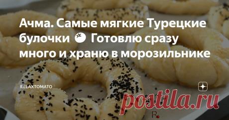Ачма. Самые мягкие Турецкие булочки 🍅 Готовлю сразу много и храню в морозильнике