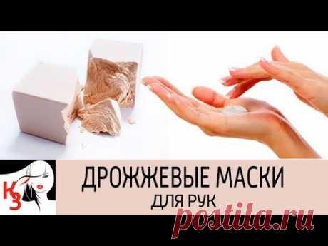 Дрожжевые маски для рук. Питание и омоложение кожи в домашних условиях - YouTube