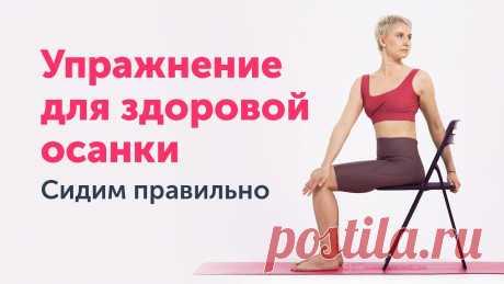 Как СИДЕТЬ ПРАВИЛЬНО: упражнение сидя для здоровой осанки Как СИДЕТЬ ПРАВИЛЬНО: упражнение сидя для здоровой осанкиЗемля вращается, время летит, а мы сидим — всё больше и больше. А вы знаете, как правильно сидеть за...