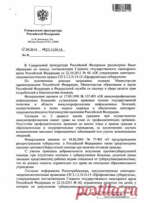 Ответ генеральной прокуратуры на обращение по новым СП   вакцинация - панацея или смерть