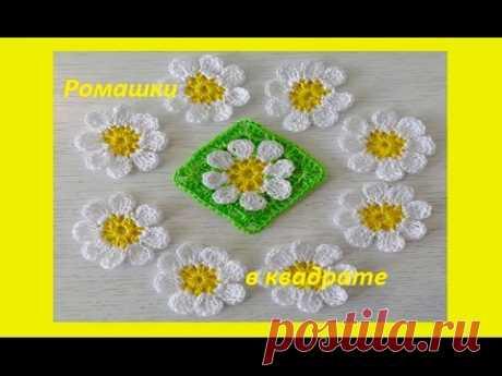 Ромашка в квадратном мотиве.How to Crochet a Flower (узор #104)