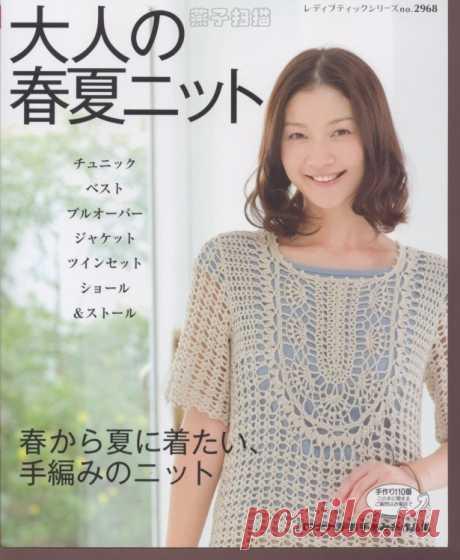 Японские журналы для рукоделия