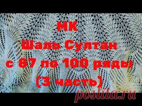 МК Шаль Султан с 87 по 100 ряды - (3 часть)