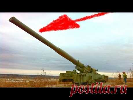 Самая мощная Атомная артиллерия в мире, «Конденсатор-2П» мега огромные пушки