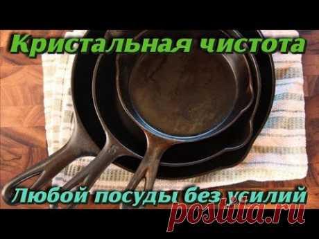 Как почистить посуду от нагара без усилий в домашних условиях Необычное средство Вас приятно удивит