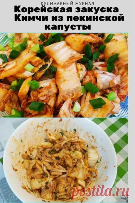 Корейская закуска — Кимчи из пекинской капусты