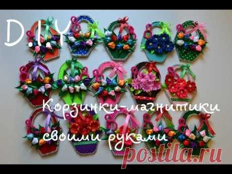 Basket magnet\/gift the hands \/ 8 March\/Basket Magnet\/D.I.Y