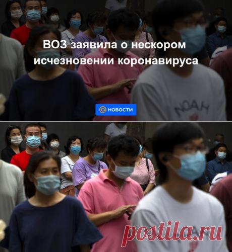 ВОЗ заявила о нескором исчезновении коронавируса - Новости Mail.ru