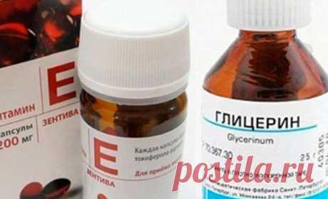 Девочки, запомните раз и навсегда эту формулу молодости: Глицерин + Витамин Е! Чем раньше начнете, тем лучше!