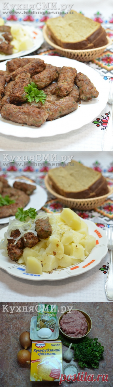Чевапчичи - сербские колбаски