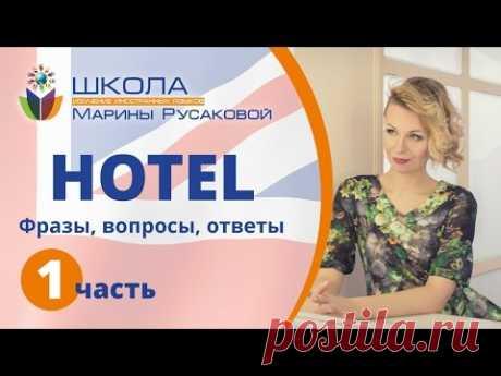 В гостинице за границей - путешествие без переводчика - Школа Марины Русаковой