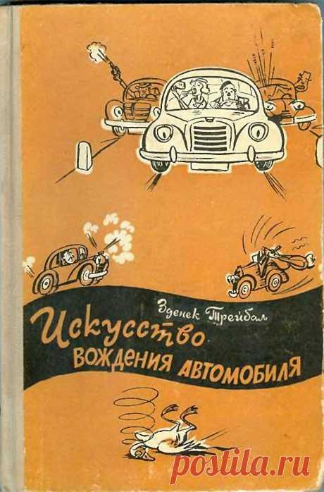 Исскуство вождения автомобиля - 1960 ссср Ссср