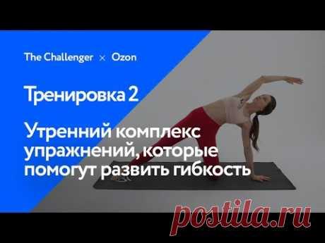 Утренний комплекс упражнений, которые помогут развить гибкость